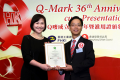 Hong Yip won the debut Q-Mark Elite Brand Award (Service Brands and Green Mark)