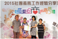 "Hong Yip received ""2014 Award of 10,000 Hours for Volunteer Service"""