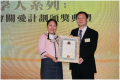 Hong Yip achieved Outstanding Social Caring Organisation Award